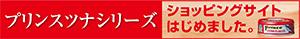 三洋食品ショッピングサイト